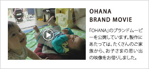 OHANA BRAND MOVIE