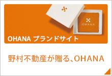 OHANAブランドサイト 野村不動産が贈る、OHANA目指したのは、上質な空間を魅力的な価格で提供する事。