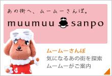 あの街へ、ムームーさんぽ。 muumuu sanpo 気になるあの街を探索ムームーがご案内。