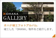 竣工した「OHANA」物件をご紹介します。「オハナ竣工フォトアルバム」