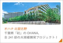 千葉県「初」のOHANA、全241邸の大規模開発プロジェクト始動!「オハナ 北習志野」