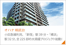 小田急線利用、「新宿」駅39分・「横浜」駅32分、全225邸の大規模プロジェクト始動!
