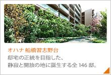 横浜市「初」のOHANA、全132邸南向き中心のレジデンス。「オハナ 船橋習志野台」