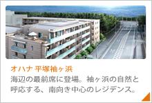 野村不動産がお届けする、平塚にもうひとつのOHANA。平塚袖ヶ浜、南向き中心のレジデンス。
