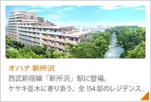 西武新宿線「新所沢」駅に登場。ケヤキ並木に寄り添う、全154邸のレジデンス。