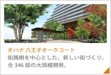 街路樹を中心とした、新しい街づくり。全346邸の大規模開発。「オハナ 八王子オークコート」