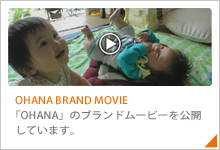「OHANA」のブランドムービーを公開しています。「OHANA BRAND MOVIE」