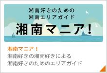 湘南好きの湘南好きによる湘南好きのためのエリアガイド「湘南マニア!」