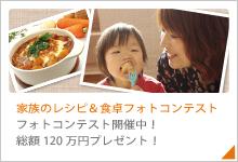 家族のレシピ&フォトコンテスト