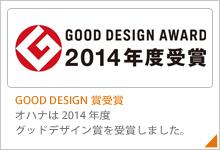 オハナは2014年度グッドデザイン賞を受賞しました。