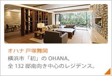 横浜市「初」のOHANA、全132邸南向き中心のレジデンス。「オハナ 戸塚舞岡」