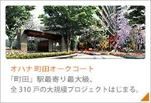 「町田」駅最寄り最大級、全310戸の大規模プロジェクトはじまる。「オハナ 町田」