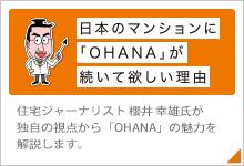 住宅ジャーナリスト 櫻井 幸雄氏が独自の視点から「OHANA」の魅力を解説します。